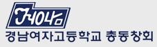 경남여고 총동창회